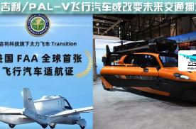 吉利/PAL-V飞行汽车或改变未来交通拥堵