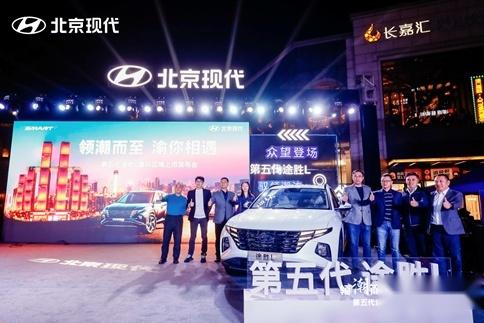 第五代途胜L重庆上市,是什么让经销商们如此兴奋?