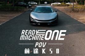 """【第一视角】中国创造电动""""蜻蜓"""",全新前途K50上路测试"""