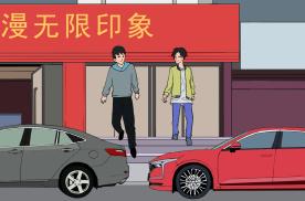 【漫画新车】旧貌换新颜的快乐,你能Get到吗?