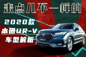 【购车300秒】来点儿不一样的 2020款本田UR-V车型解