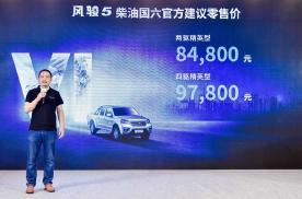 经典再升级,长城风骏5柴油国六正式上市,8.48万元起售