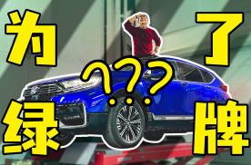 本田CR-V锐混动e+底盘讲解:不仅仅是多了块电池那么简单?