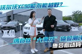 """沃尔沃XC90能不能越野?携粉丝""""大黄牙""""体验测评,他会心动吗?"""
