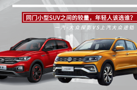 同门小型SUV之间的较量,大众探影和大众途铠,年轻人该选谁?