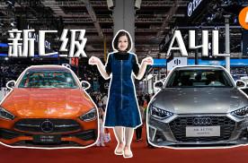 全新一代C级对比A4L:更科技、更舒服的奔驰,再次碾压奥迪?