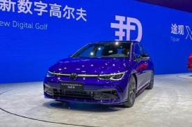 8代高尔夫亮相北京车展,预售价15万起,预计11月份上市