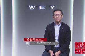 WEY品牌乔心昱:坚持品牌初心不动摇|对话2021