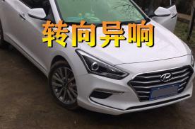 新车故障!2019款北京现代名图转向异响