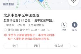 高德地图上线北京全部252家核酸检测机构 已覆盖全国350城