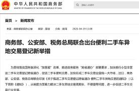 车坛快报|国务院出台便利二手车异地交易新举措