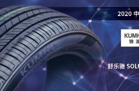 年度最佳舒适性轮胎——锦湖舒乐驰SOLUS HS63