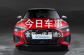 全新奥迪S3实车亮相,马力310匹,比思域Type-R还快!