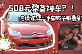 500元爆改计划!如何让千元二手车谗哭隔壁小孩?