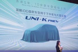 首款搭载蓝鲸iDD车型下半年亮相,两分钟带你了解蓝鲸iDD混动动力