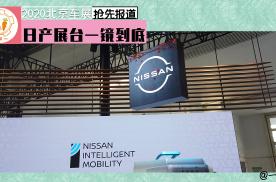 2020北京车展:日产展台一镜到底,新能源车型真的赶了晚集?