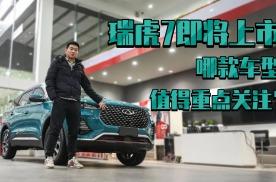 全新瑞虎7即将上市 哪个车型可以重点关注?