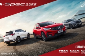 广汽Acura将携明星阵容闪耀2021上海车展
