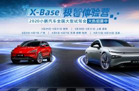小鹏汽车全国大型试驾会 全国8城同步开启招募