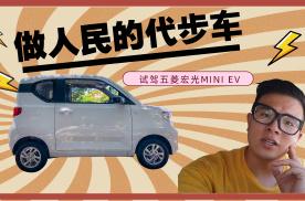 做人民的代步车 试驾五菱宏光MINI EV