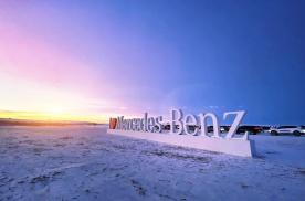 海拉尔全国首试腾势X暨2020梅赛德斯-奔驰冰雪对决