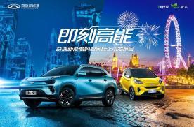奇瑞新能源蚂蚁家族天津站惊艳上市,全新阵容引关注