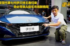 北京现代第七代伊兰特王者归来 势必带来A级车市场新格局