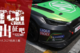 TCR China 出征吧 #4,2021首战上赛