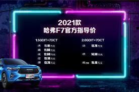 2021款哈弗F7/F7x双星上市 11.18万起售
