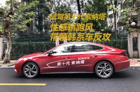试驾第十代索纳塔:年轻性感的轿跑风带领韩系车全面反攻
