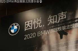 因悦,知声2020 BMW西区极致之悦音乐会首站奏响璀璨乐章