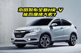 本田新款车型HR-V海外发布,外观设计变化大,引入国内会火吗