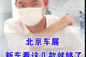 【七哥撩车】北京车展哪些新车值得逛?看这几款就够了