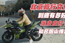 北京骑行文化到底有多好?张皮皮打卡知名跑山线路