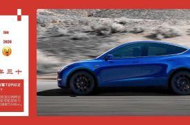 2020年度期待电动座驾TOP10之特斯拉Model Y