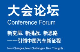 大会论坛:新变局 新挑战 新思路——引领中国汽车新征程