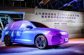 上汽通用五菱发布全球银标,第2200万辆整车正式下线