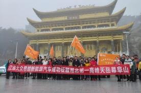 江淮大众思皓新能源汽车成功征服湘北第一高峰天岳幕阜山