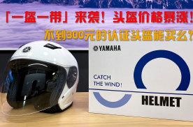 「一盔一带」来袭头盔暴涨!不到300元的品牌认证头盔能买么?