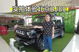 实拍体验北京越野BJ80,3.0T大排量+8AT,不止是情怀