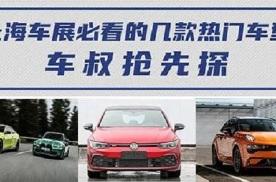 【车叔抢先探】上海车展必看性能车盘点