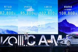 Valli预售价8.28-10.88万 掀起休旅文化新潮