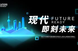现代汽车集团中国前瞻数字研发中心在上海正式开幕