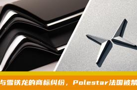 因与雪铁龙的商标纠纷,Polestar法国被禁售