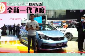 2020北京车展:全新一代飞度实拍,大眼萌妹可还行!