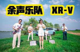 余声乐队和东风本田XR-V的故事