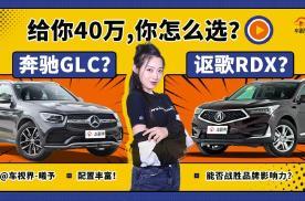 配置能否战胜品牌,给你40万你是买奔驰GLC还是讴歌RDX?
