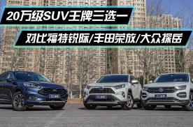 20万级SUV王牌三选一 对比福特锐际/丰田荣放/大众探岳