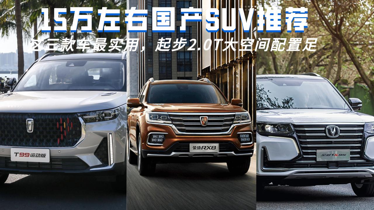 15万左右国产SUV推荐!这三款车最实用,起步2.0T配置足视频