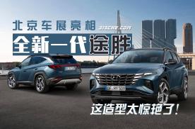 北京车展亮相,全新一代途胜来了,这造型太惊艳了!